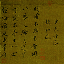 10-蔡京 跋《文会图》