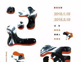 《过年》2018年杨冬白雕塑展