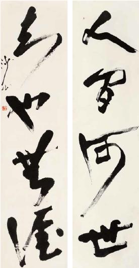 胡小石 草书四言联 纸本 对联 136×34 cm(2)