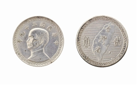 续说中华民国台湾省地图钱币