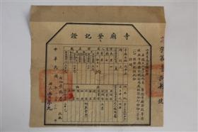 民国高密寺庙登记证