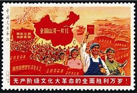 """图6 """"大一片红""""邮票"""