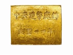 """神秘诱人的""""黄鱼"""":民国中央造币厂造金条"""