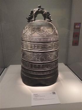 郑和第七次下西洋临行前为祈求平安而铸的铜钟