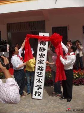 上海、安徽领导为家鑫艺术学校揭幕
