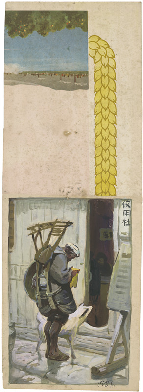 17年终色稿 18.5x13.5cm 1981年