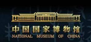 中国国家博物馆标识