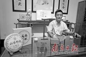 上海尚燃藏茶董事长杨尚燃