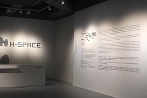 二次空间—当代新媒体艺术展