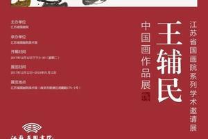 祝贺王辅民中国画作品展在省国画院美术馆隆重开幕