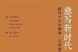 践行十九大精神|江苏省国画院书画作品巡展宜兴站