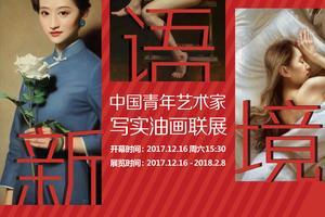展讯 | 新语境—中国青年艺术家写实油画联展