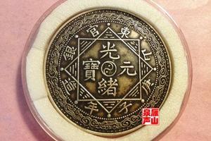 臆造币:山东官银光绪元宝