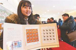 戊戌年生肖狗特种邮票南京首发