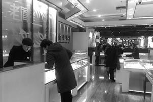 国际金价连涨四周 宁波黄金柜台仍门前冷落