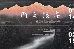 无垠之门—杨运高宫扇精品新作展精彩回顾