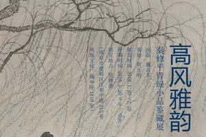 高风雅韵|秦修平青绿小品鉴藏展