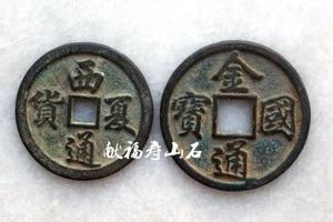 """试揭""""西夏通货""""钱币铸地的神秘面纱"""