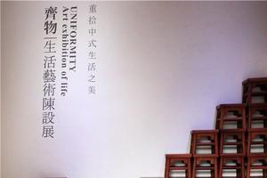 """""""明式家具与生活美学""""论坛在芥墨艺术馆举行"""