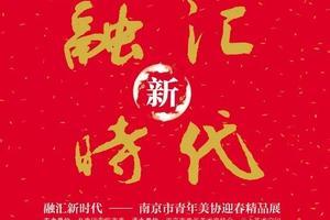 融汇新时代|南京市青年美协迎春精品展1月27日开幕