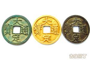 金国珍泉 大定通宝廋金体金银铜钱币