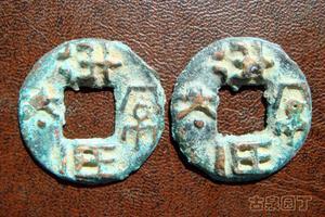 稀见的加铸文字小半两钱