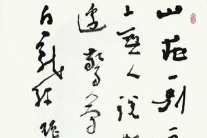 《江苏省国画院专业创作与研究系列陆衡卷》欣赏六
