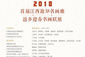 2018首届江西籍知名画廊返乡迎春书画联展即日开幕