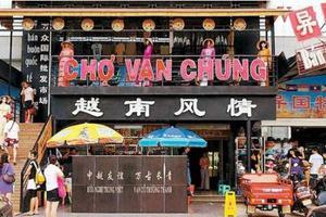 年后的越南红木市场 热闹非凡的早市