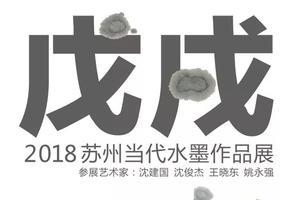 苏州四位艺术家的戊戌之春