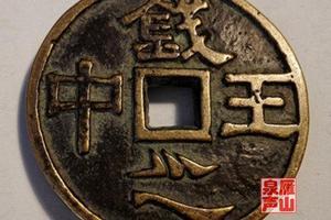 秦汉铸币十千五铢 钱中之王