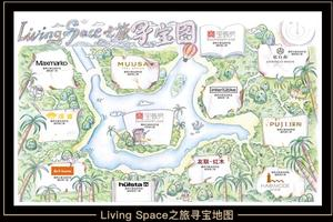 Living Space艺术寻宝之旅将启