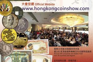 第四届香港国际钱币联合展销会将举办