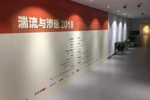 湍流与渗透2018-二十五位艺术家群展在沪顺利开幕