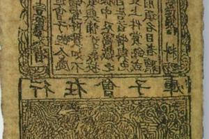 """古代发行量最多的纸币 宋代纸币""""会子"""""""