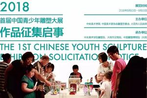 首届中国青少年雕塑大展征集启事