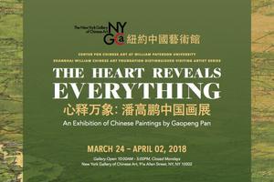 纽约中国艺术馆开幕 心释万象|潘高鹏中国画展