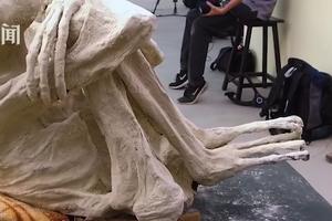 秘鲁出土奇异木乃伊 科学家验DNA称:是外星人