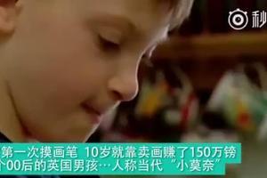 当代00后英国画家14岁已赚下200万英镑