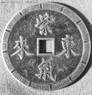 """春节收藏""""厌胜钱"""""""