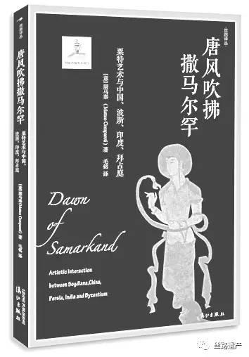 《唐风吹拂撒马尔罕》[意]康马泰 著 漓江出版社