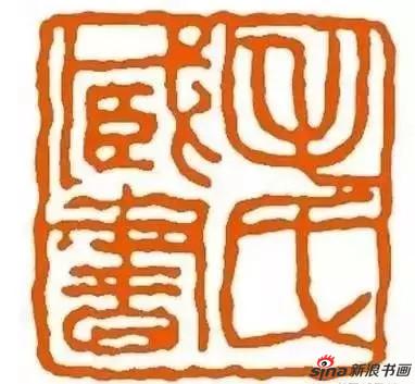 """刘博琴治印""""毛氏藏书"""""""