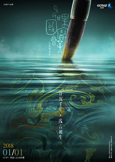 《如果国宝会说话》海报吸睛 水墨丹青勾勒前世