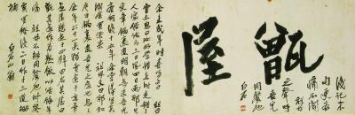 齐白石《甑屋》创作于1923年。