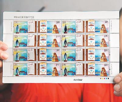 雄安新区设立纪念邮票发行