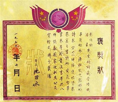 """""""化私为公,足资楷式""""——文化部长沈雁冰亲笔签发的褒奖状。"""
