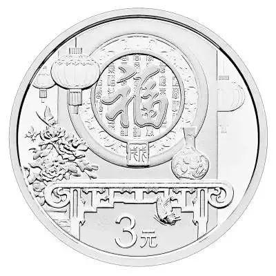 2018年贺岁银质纪念币图案