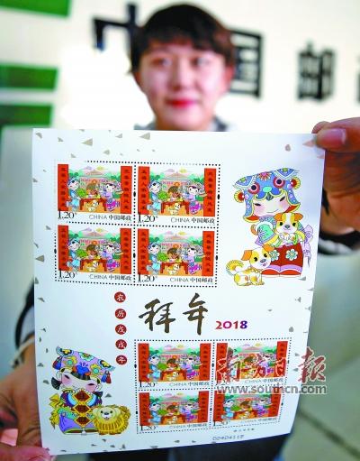 《拜年》特种邮票发行