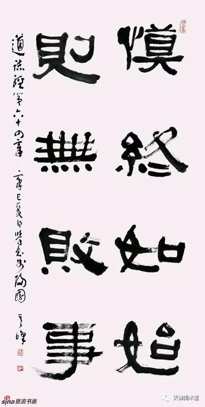 孙其峰 | 书法 138cm×68cm