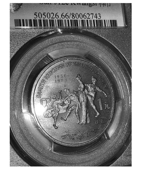 广西壮族自治区成立三十周年纪念币目前价值1万元。